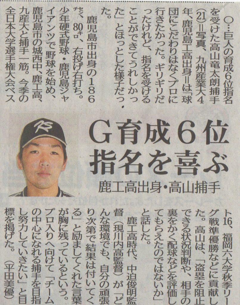 高山竜太朗くん、巨人育成選手おめでとう!