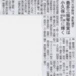 小久保気さん、四国六大学野球最多三振奪取賞おめでとう!