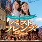 マリアミュージカルアカデミーの15周年記念公演『ベストフレンズ』を観てきました。
