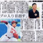 【南日本新聞掲載・小久保気投手 全国大会出場おめでとう】