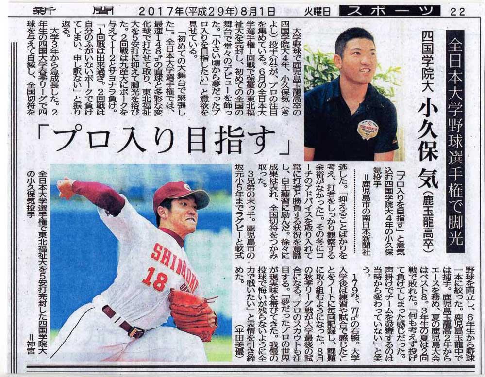 南日本新聞掲載・小久保気投手 全国大会出場おめでとう