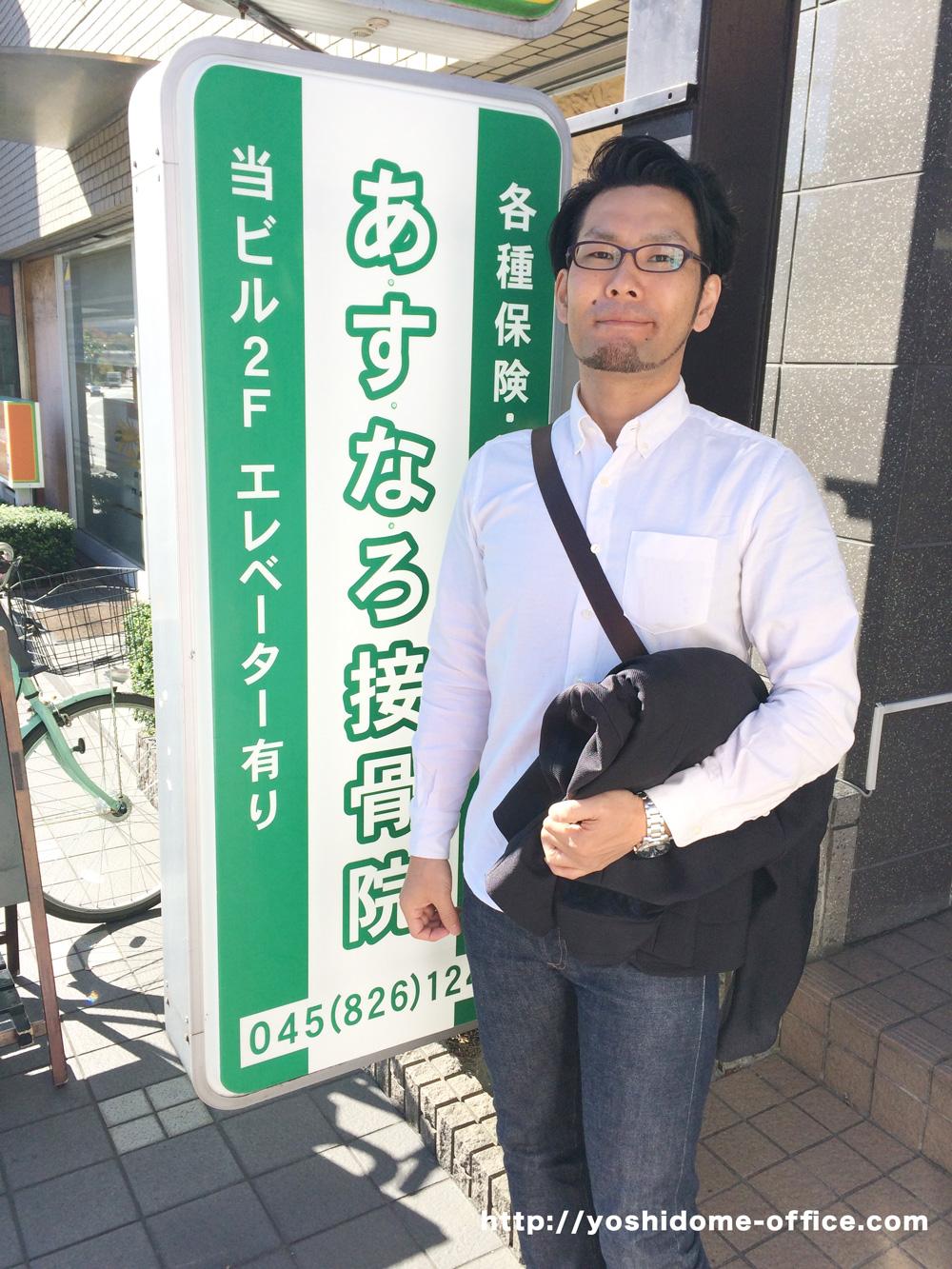 横浜のあすなろ接骨院へ見学に行ってきました