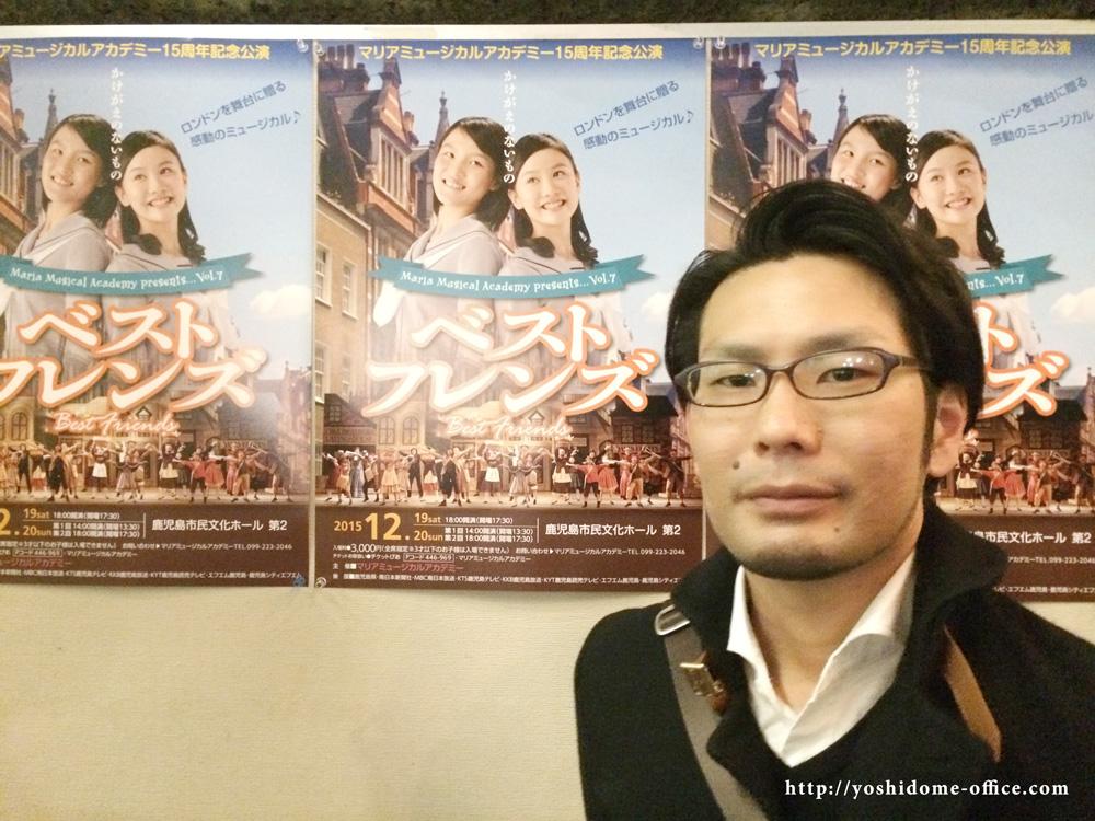 マリアミュージカルアカデミーの15周年記念公演