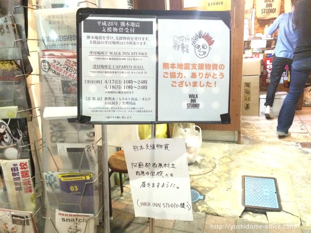 熊本地震への支援について