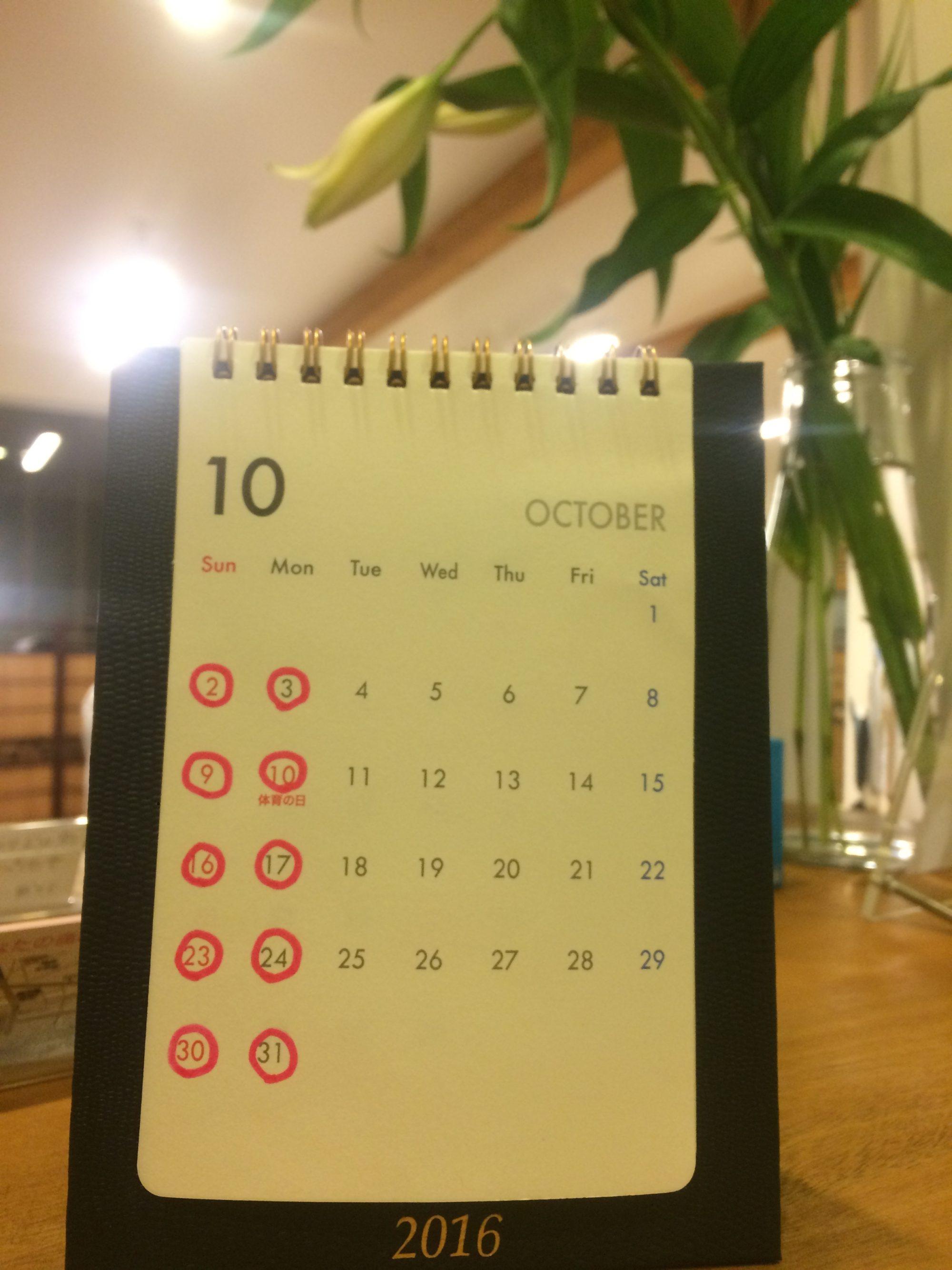 2016年10月の営業日