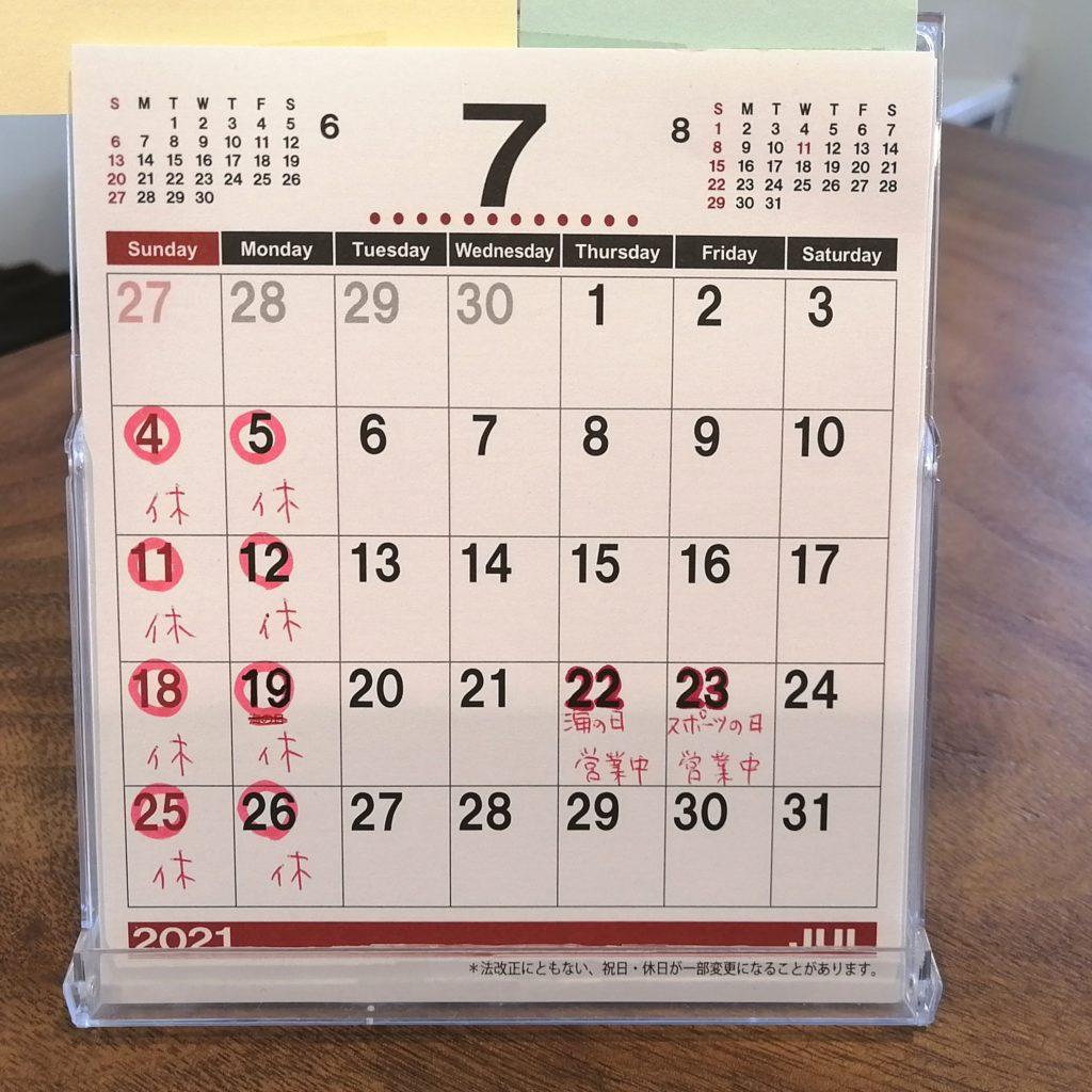 2021年7月の営業日