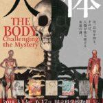 国立科学博物館「人体の神秘展」