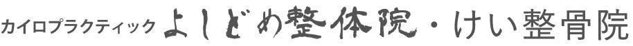 鹿児島市のよしどめ整体院・けい整骨院-日本伝統療法研究所-